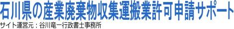 石川県の産業廃棄物収集運搬業許可申請サポート
